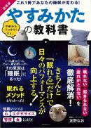 【バーゲン本】やすみかたの教科書 図解版