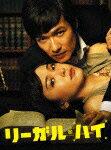リーガル・ハイ DVD-BOX [ 堺雅人 ]