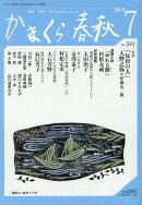 かまくら春秋(No.591(2019 7))