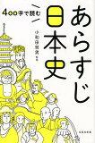 400字で読むあらすじ日本史 (宝島社新書)