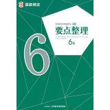 実用数学技能検定要点整理算数検定6級