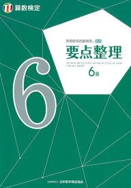 実用数学技能検定要点整理算数検定6級 [ 日本数学検定協会 ]