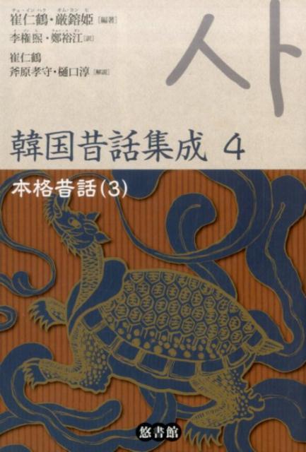韓国昔話集成(第4巻) 本格昔話 3 [ 崔仁鶴 ]