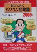 超ごくらくパソコン宅建塾 2005年版[CD-ROM]