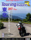 ツーリングマップルR東北(2017)