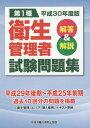 第1種衛生管理者試験問題集(平成30年度版) 解答&解説 [ 中央労働災害防止協会 ]