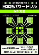 日本語パワードリルN3文法
