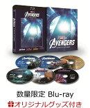 【楽天ブックス限定】アベンジャーズ:4ムービー・アッセンブル(数量限定)【Blu-ray】+アクリルパネル(台座)+MARV…