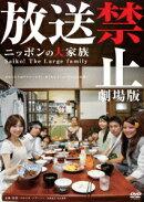 放送禁止 〜ニッポンの大家族 Saiko! The Large family