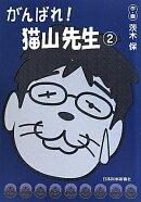 がんばれ!猫山先生(2)