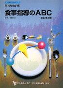 食事指導のABC改訂第3版
