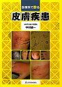 診療所で診る皮膚疾患 [ 中村健一 ]