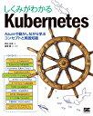 しくみがわかるKubernetes Azureで動かしながら学ぶコンセプトと実践知識 [ 阿佐 志保 ]