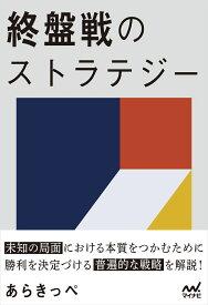 終盤戦のストラテジー (マイナビ将棋BOOKS) [ あらきっぺ ]