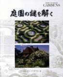 【バーゲン本】庭園の謎を解く