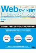 Webサイト制作トータルマスターブック