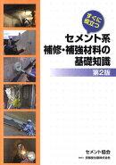 すぐに役立つセメント系補修・補強材料の基礎知識第2版