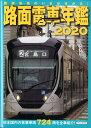 路面電車年鑑(2020) (イカロスMOOK)