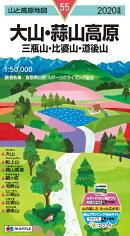 大山・蒜山高原(2020年版)