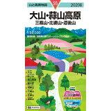 大山・蒜山高原(2020年版) (山と高原地図)