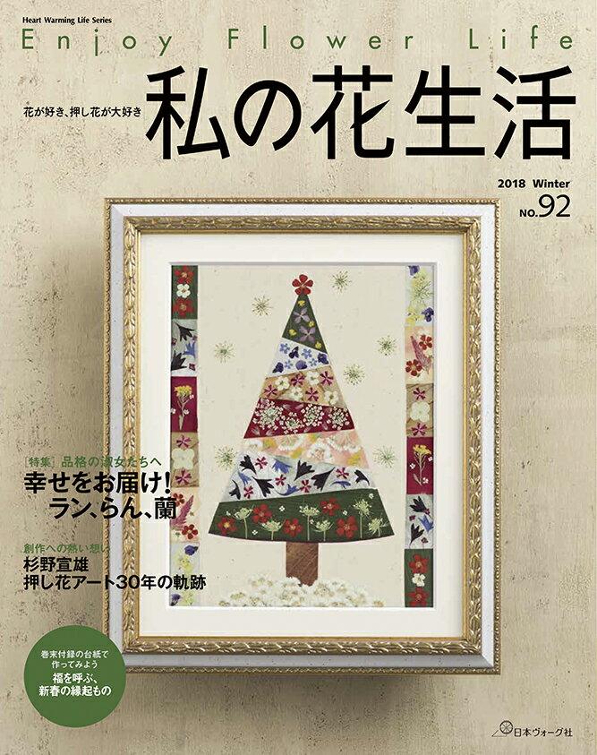 私の花生活(No.92) 特集:品格の淑女たちへ幸せをお届け!ラン、らん、蘭 (Heart Warming Life Series)