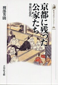 京都に残った公家たち 華族の近代 (歴史文化ライブラリー) [ 刑部芳則 ]