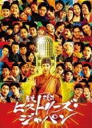 歴史漫才ヒストリーズ・ジャパン コンプリートBOX