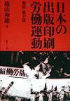 【謝恩価格本】日本の出版印刷労働運動 戦前・戦中篇