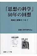 【謝恩価格本】「思想の科学」50年の回想