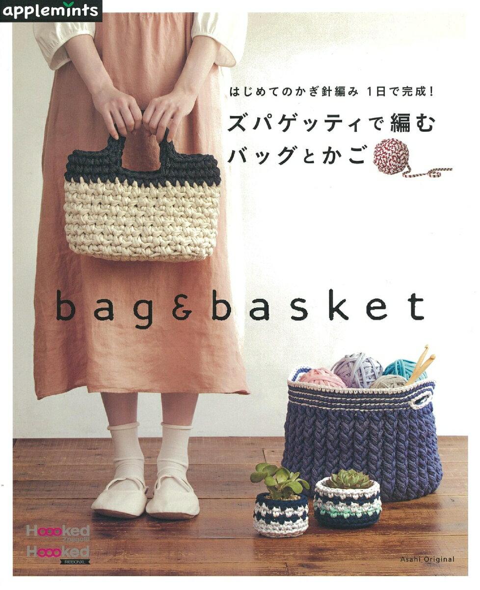 はじめてのかぎ針編み1日で完成!ズパゲッティで編むバッグとかご (Asahi original)