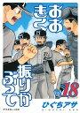 おおきく振りかぶって(Vol.18) [ ひぐちアサ ]
