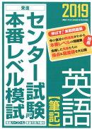 センター試験本番レベル模試英語【筆記】(2019)