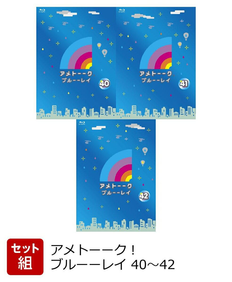 【着せ替えジャケット付】【セット組】アメトーーク!ブルーーレイ 40〜42【Blu-ray】 [ 雨上がり決死隊 ]