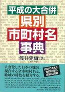 【バーゲン本】平成の大合併県別市町村名事典