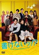 書けないッ!?〜脚本家 吉丸圭佑の筋書きのない生活〜 DVD-BOX