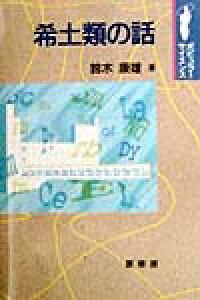 康雄 鈴木 浜松の画家・鈴木康雄さんの絵「巡礼の街 フランス」