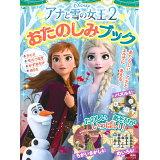 アナと雪の女王2おたのしみブック (ディズニーブックス)