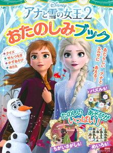アナと雪の女王2 おたのしみブック (ディズニーブックス) [ 伊藤 圭子 ]