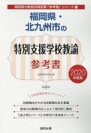 福岡県・北九州市の特別支援学校教諭参考書(2020年度版)