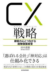 CX(カスタマー・エクスペリエンス)戦略 顧客の心とつながる経験価値経営 [ 田中 達雄 ]