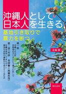 沖縄人として日本人を生きる