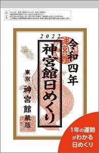 神宮館日めくり(小)2022