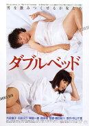 ダブルベッド【Blu-ray】