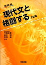 現代文と格闘する3訂版 (河合塾series) [ 竹国友康 ]