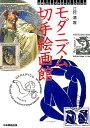 【謝恩価格本】モダニズム切手絵画館 (切手ビジュアルアート・シリーズ) [ 江村清 ]