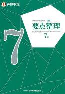実用数学技能検定要点整理算数検定7級