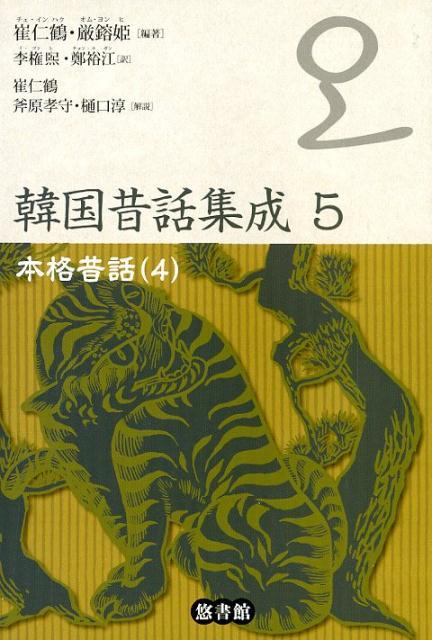 韓国昔話集成(第5巻) 本格昔話 4 [ 崔仁鶴 ]