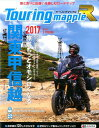 ツーリングマップルR関東甲信越(2017)