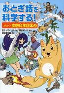 おとぎ話を科学する! コミック空想科学読本(2)