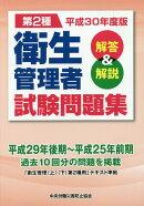 第2種衛生管理者試験問題集(平成30年度版)
